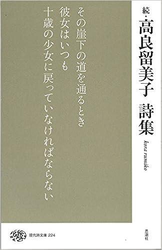 続・高良留美子詩集 (現代詩文庫...