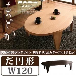 テーブル 楕円形タイプ(幅120cm) ダークブラウン 天然木和モダンデザイン 円形折りたたみテーブル (MADOKA) まどか B0784FHD45