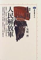 中国人民解放軍 (講談社選書メチエ)