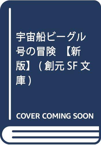 宇宙船ビーグル号の冒険【新版】 (創元SF文庫)