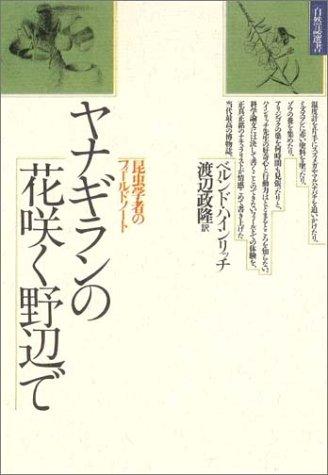 ヤナギランの花咲く野辺で―昆虫学者のフィールドノート (自然誌選書)
