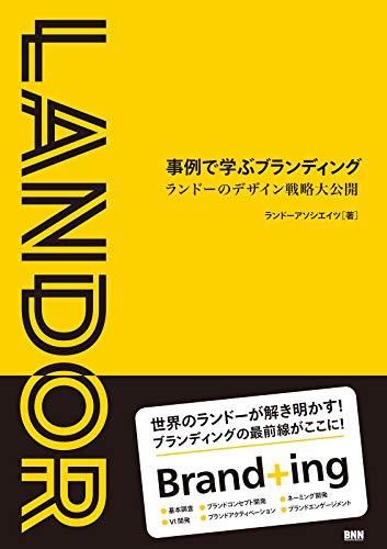 事例で学ぶブランディング ランドーのデザイン戦略大公開