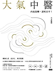 大氣中醫:內氣流轉,諸疾自平! (Traditional Chinese Edition)