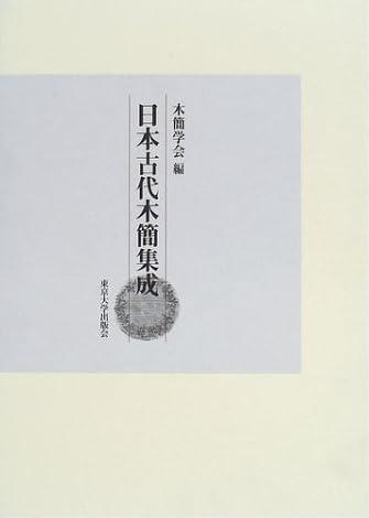 日本古代木簡集成(木簡学会編)