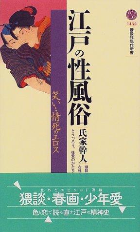 江戸の性風俗 (講談社現代新書)