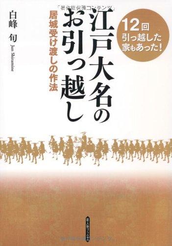 江戸大名のお引っ越し (新人物ブックス)