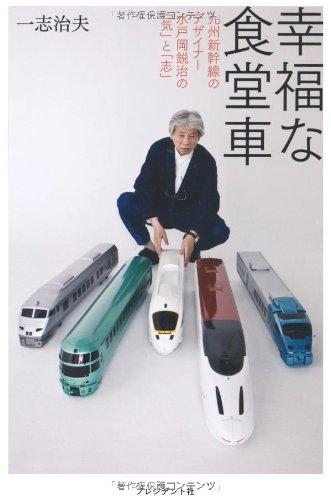 幸福な食堂車 ― 九州新幹線のデザイナー 水戸岡鋭治の「気」と「志」