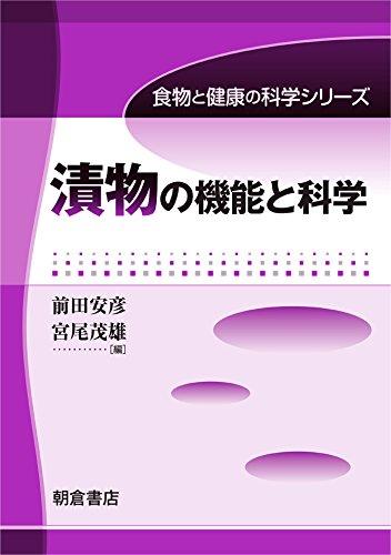 Tsukemono no kino to kagaku. ebook