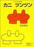 カニ ツンツン (こどものとも傑作集)