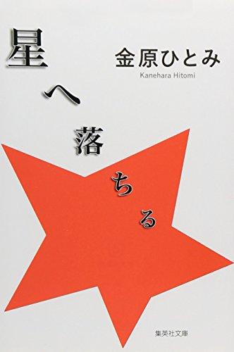 星へ落ちる (集英社文庫)