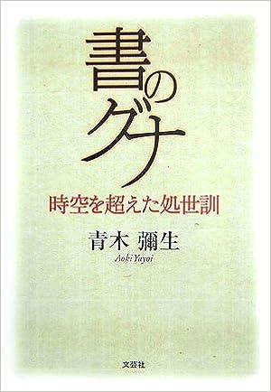 書のグナ―時空を超えた処世訓 | 青木 彌生 |本 | 通販 | Amazon