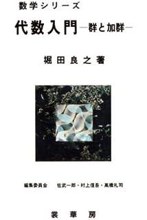 加群十話―代数学入門 (すうがく...