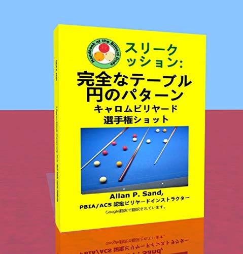 3 Cushion Billiards: Full Table Circle Patterns (Japanese - Billiard 3 Cushion
