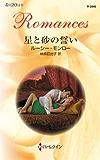 星と砂の誓い ハーレクイン・ロマンス