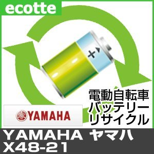 【お預かりして再生】 X48-21 YAMAHA ヤマハ 電動自転車 バッテリー リサイクル サービス Li-ion   B00H95JK0A