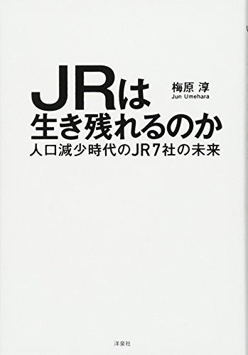 JRは生き残れるのか