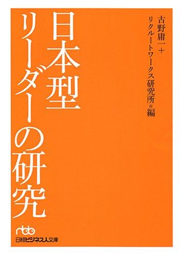 日本型リーダーの研究 (日経ビジネス人文庫)