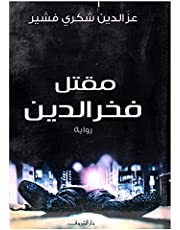 "مقتÙ"" فخر اÙ""دين The Killing of Fakhr al-Din"