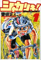 Shakariki! (1) (Shogakukan library (its B-12)) (2006) ISBN: 4091936423 [Japanese Import]