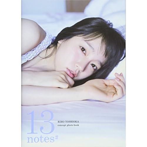 吉岡里帆 13 notes 表紙画像