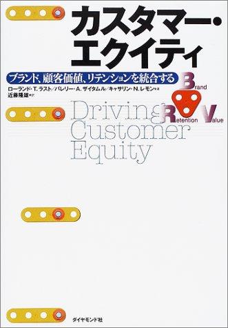 カスタマー・エクイティ―ブランド、顧客価値、リテンションを統合する