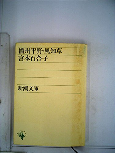 播州平野・風知草 (1952年) (新潮文庫〈第456〉)