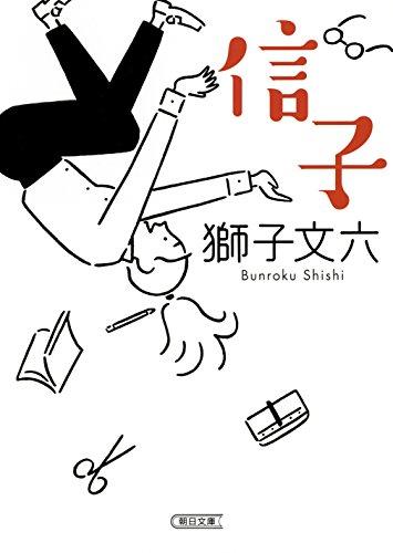 信子 (朝日文庫)