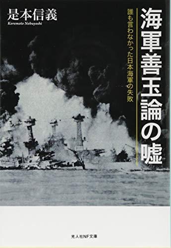 海軍善玉論の嘘  誰も言わなかった日本海軍の失敗 (光人社NF文庫)