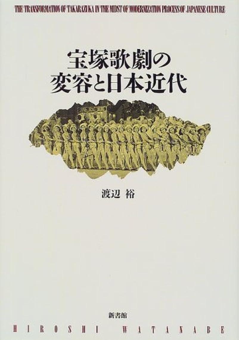 合法白鳥チャンピオンシップ宝塚百年の夢 (文春新書)