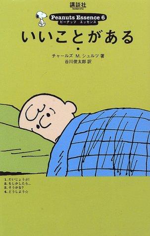 いいことがある (ピーナッツ・エッセンス (6))
