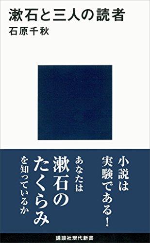 漱石と三人の読者 (講談社現代新書)