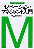 イノベーション・マネジメント入門―マネジメント・テキスト