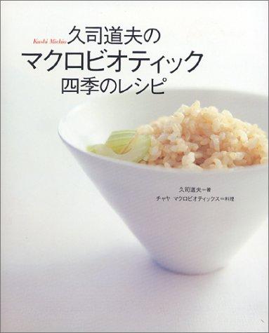 久司道夫のマクロビオティック 四季のレシピ