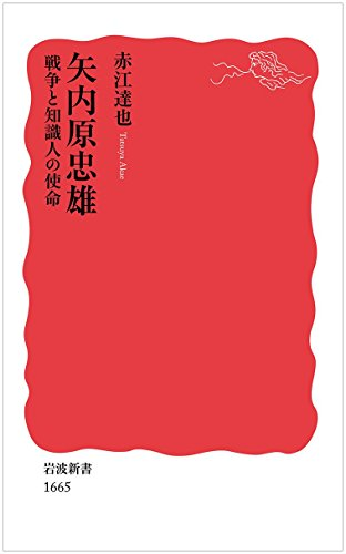 矢内原忠雄――戦争と知識人の使命 (岩波新書)