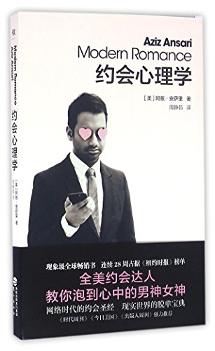 Modern Romance (Chinese Edition)