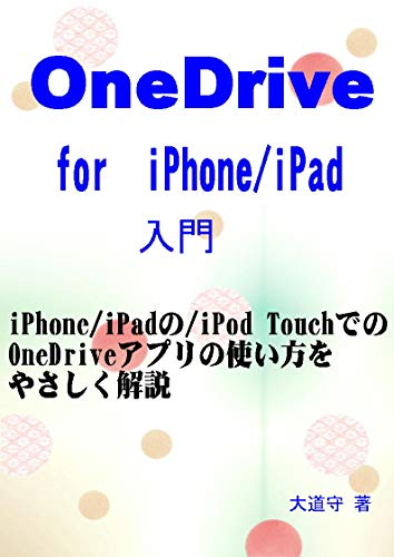 Amazon com: Introduction to OneDrive for iPhone / iPad