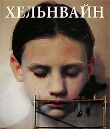 Helnwein-Retrospctive in the The State Russian Museum, St. Petersburg