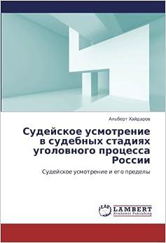 Sudeyskoe usmotrenie v sudebnykh stadiyakh ugolovnogo protsessa Rossii: Sudeyskoe usmotrenie i ego predely (Russian Edition)