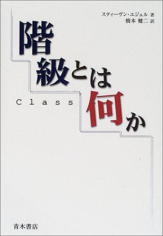 階級とは何か