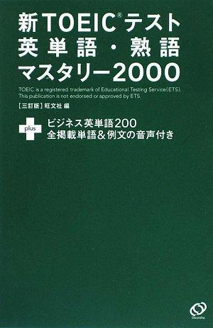 新TOEICテスト英単語・熟語マスタリー2000
