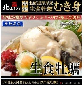 北海道 厚岸産 生食 牡蠣 むき身 500g 【産地直送】 抜群の鮮度と美味さ!一年中生で食べられるクオリティ! かき カキ かい カイ 貝 道産