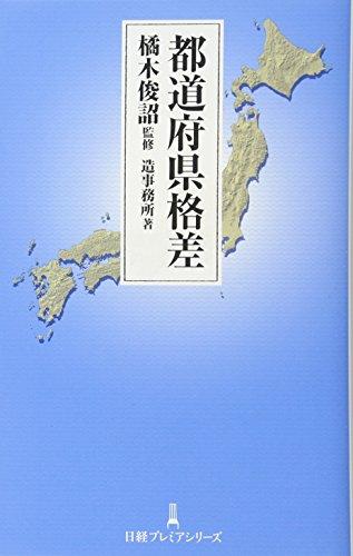都道府県格差 (日経プレミアシリーズ)