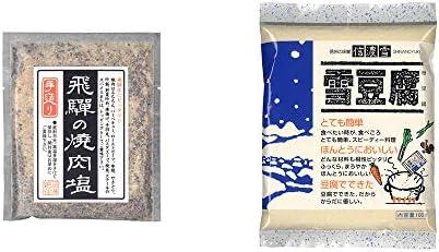 [2点セット] 手造り 飛騨の焼肉塩(80g)・信濃雪 雪豆腐(粉豆腐)(100g)