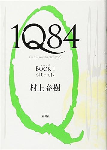 1q84 pdf japanese