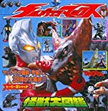 Ultraman Max Monster Encyclopedia (super hero Encyclopedia) (2005) ISBN: 4097508172 [Japanese Import]