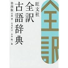 Obunsha archaic complete translation dictionary (2011) ISBN: 4010777184 [Japanese Import]