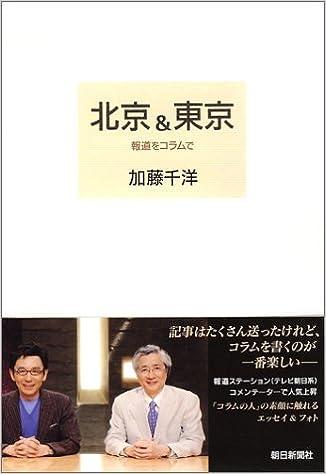 北京&東京 報道をコラムで | 加...
