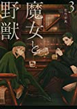 魔女と野獣(3) (ヤンマガKCスペシャル)