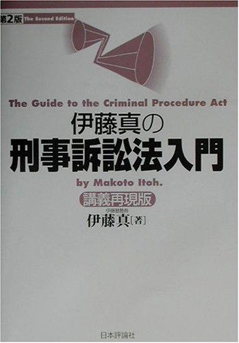 伊藤真の刑事訴訟法入門―講義再現版