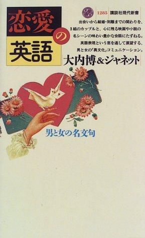 恋愛の英語 男と女の名文句 (講談社現代新書)